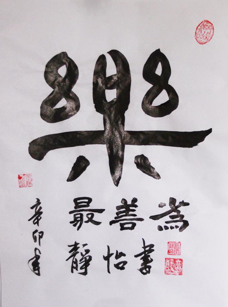 My Chinese Calligraphy Jingyi Yillia Zhang 39 S Teaching