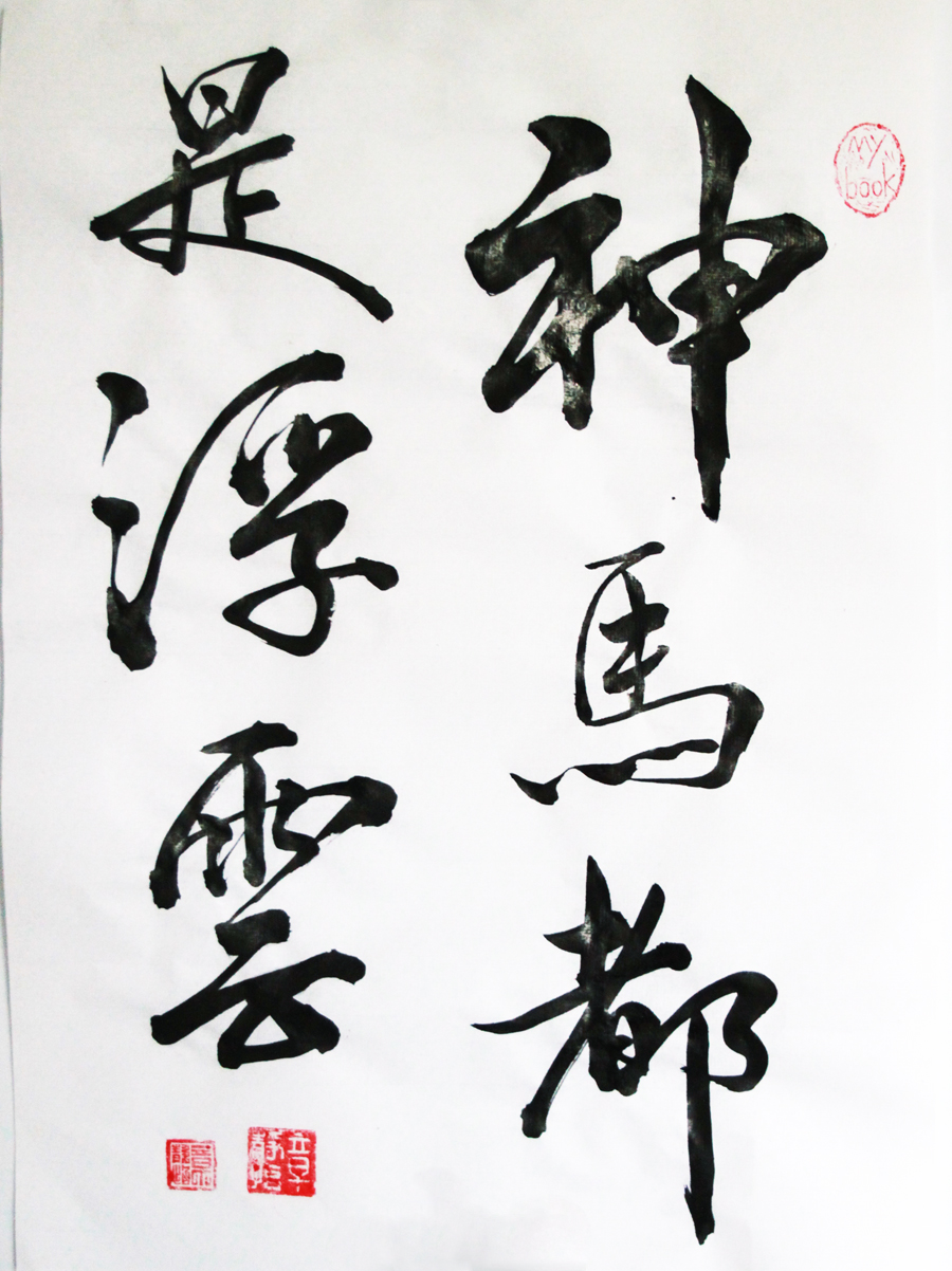 Ancient Chinese Calligraphy And Meaning