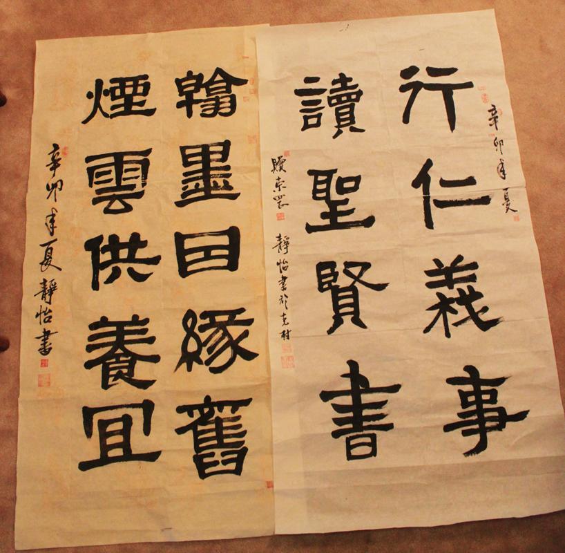 Chinese Calligraphy Class Jingyi Yillia Zhang 39 S