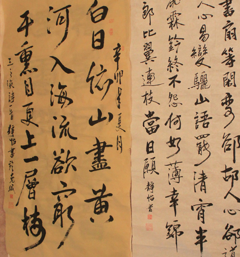 My Chinese Calligraphy 2 Jingyi Yillia Zhang 39 S
